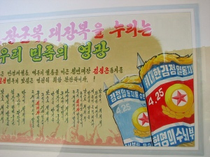 The song of KJU_2009.4.25