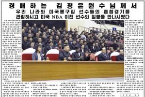 KJU_Dennis Rodman_rodong shinmun
